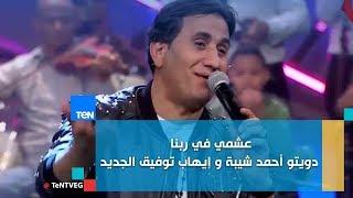"""""""عشمي في ربنا"""".. شيبة يكشف موعد طرح أغنيته الجديدة مع إيهاب توفيق"""