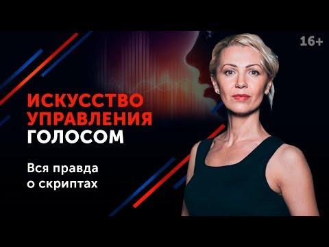 Ксения Чернова. Как управлять голосом и быть убедительным? // Упражнения для голоса 16+