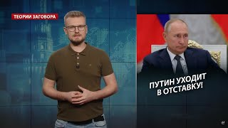 Путина готовят к отставке!, Теории заговора