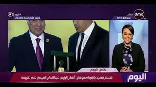 اليوم - مصمم مسجد باصونة بسوهاج : أشكر الرئيس عبد الفتاح السيسي على تكريمه Video