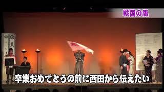 2月17日(土) よしもと祇園花月 猛将列伝 にて 【作詞・作曲】 武将...