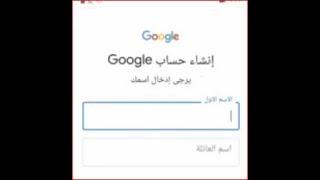 كيف تنشاء حساب (جي ميل) gmail.comجديد بالتفصيل في2020