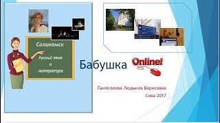 вИЗИТКА  ПРЕЗЕНТАЦИЯ на конкурс БАБУШКА ОНЛАЙН online