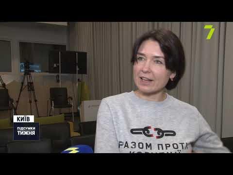Новости 7 канал Одесса: Топ корупційних схем в Україні від аналітиків