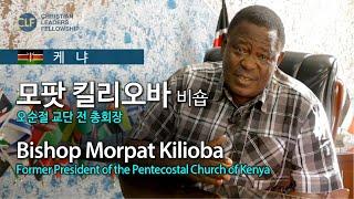 [CLF 목회자 간증] 모팟 킬리오바 비숍 /케냐 오순…