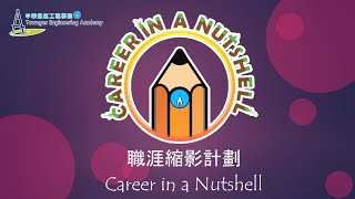 Publication Date: 2020-06-03 | Video Title: 煤氣公司「職涯縮影」計劃 Career in a Nutsh