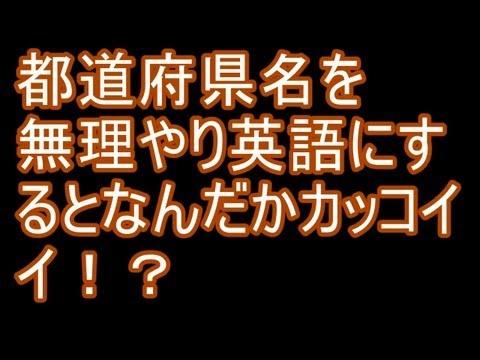 都道府県名を無理やり英語にするとなんだかカッコイイ!?.【2ch】