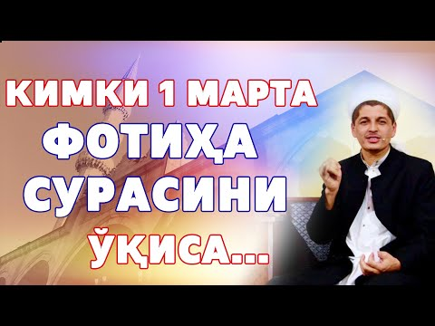 КИМКИ 1 МАРТА ФОТИҲА СУРАСИНИ ЎҚИСА...