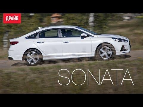 Hyundai Sonata тест драйв с Никитой Гудковым