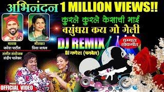 Kurale Kurale Kes - DJ Song | कुरले कुरले केसाची माई | Superhit Marathi Dhammal Lokgeet