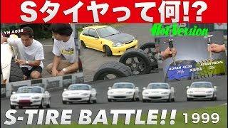 Sタイヤって何!? HV名物タイヤバトル!!【Best MOTORing】1999