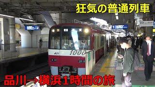 品川から横浜まで京急の普通列車で行くとこうなります