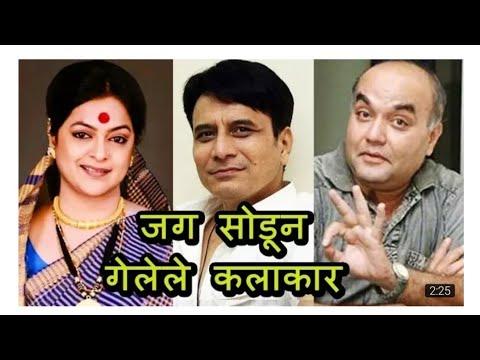 कमी वयात जग सोडून गेलेले मराठी कलाकार _ Marathi Actors Who Died Young 2018