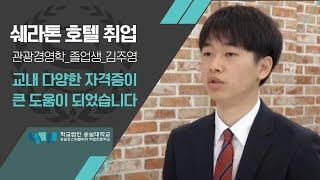 [관광경영학] 졸업생 김주영 인터뷰