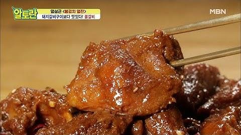맛집보다 맛있다♥ 돼지갈비계 끝판왕! [쫄갈비] MBN 210314 방송