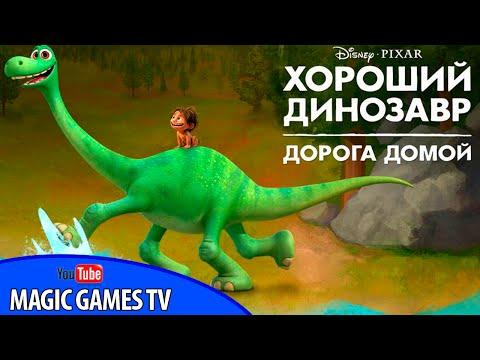 Хороший динозавр игра для детей. Дорога домой | The Good Dinosaur (iPad Gameplay Video)