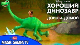 Хороший динозавр игра для детей. Дорога домой | The Good Dinosaur (iPad Gameplay Video)(, 2015-11-21T16:00:01.000Z)