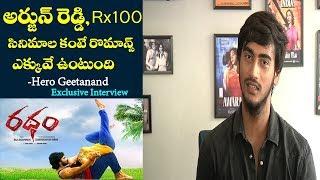 Ratham Movie Hero Geetanand Exclusive Interview|Rx100,అర్జున్ రెడ్డిల కంటే ఎక్కువ ఉంటుంది|Film Jalsa