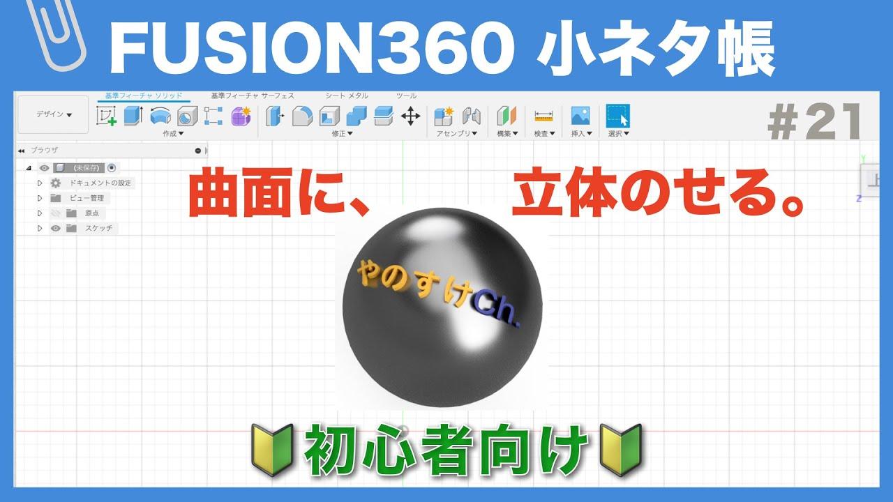 【#021】曲面に立体をつける(その2)(Fusion360小ネタ帳)