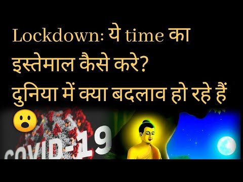 #COVID19    WHAT SHOULD WE DO WITH OUR LIFE IN THIS FREE TIME?    दुनिया केसे बदल रही है   #corona