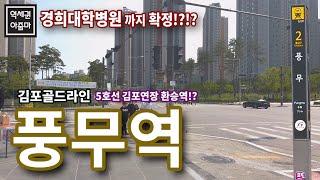 [김포] 풍무역, 한강선(5호선) 환승역이 된다는데? …