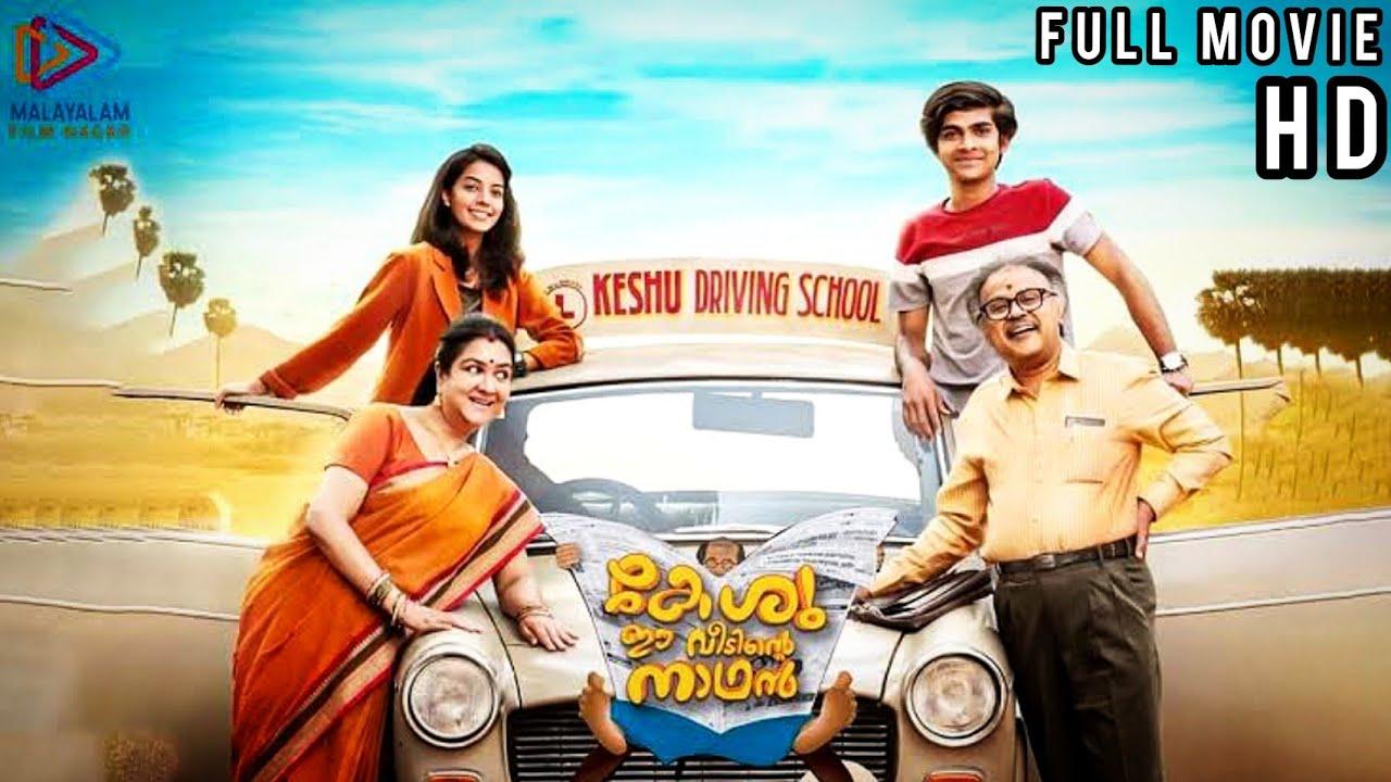 Download Latest Malayalam Superhit Comedy Movie | Latest Malayalam Movies 2021 |Malayalam Full Movie | Dileep