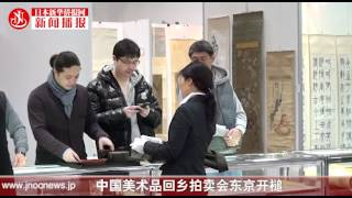 中国美术品回乡拍卖会东京开槌