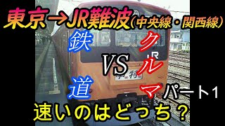 【車載動画】東京からJR難波までを中央線・関西線をクルマで巡って列車とどっちが速くゴールできるかやってみた パート1