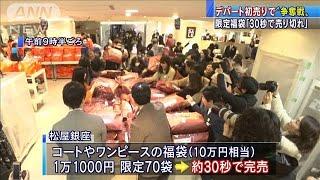 福袋争奪戦 30秒で売り切れも 不要品は即メルカリ(20/01/02)