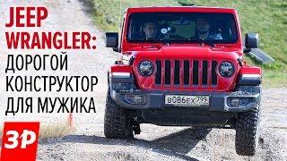 Jeep Wrangler Rubicon: тест-драйв читателей