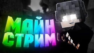 👉 CТРИМ Minecraft 🔴  - Новый СЕРВЕР ! Бесплатные алмазы ! Мини игры ! Как выжить в майнкрафте ! 🎯