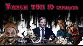 Ужасы ТОП 10 самых страшных сериалов