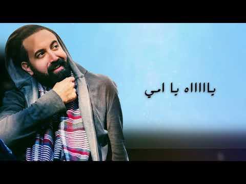 Ahmed Sherif - Agmal Sot Byd3ely | أحمد شريف - أجمل صوت بيدعيلي