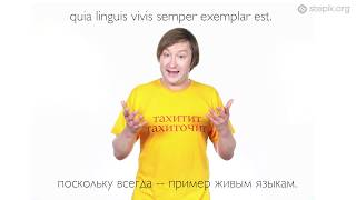 Латинский язык: Грамматический конструктор