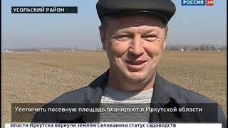 Выпуск «Вести 24» 25.04.2019 (20:00)