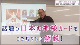 『日本の神様カード』は『古事記』の神々と私たちをつなげる49枚のカードです。日本の古の伝承『古事記』は、言わずと知れた、1300年前に編纂...