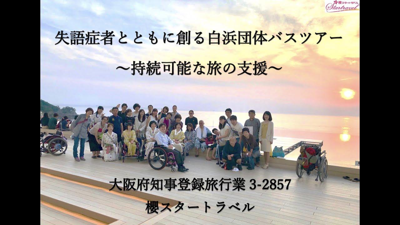 失語症者とともに創る白浜団体バスツアー