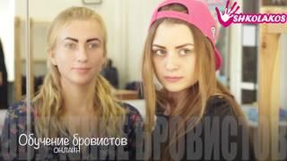 Обучение курсы бровистов онлайн в Shkolakos