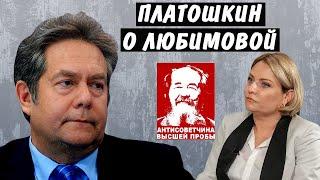 Платошкин о министре культуры России. Какое отношение Любимова имеет к культуре?