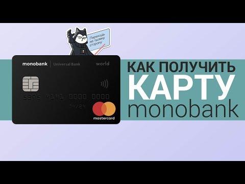 Как получить карту monobank: пошаговая инструкция