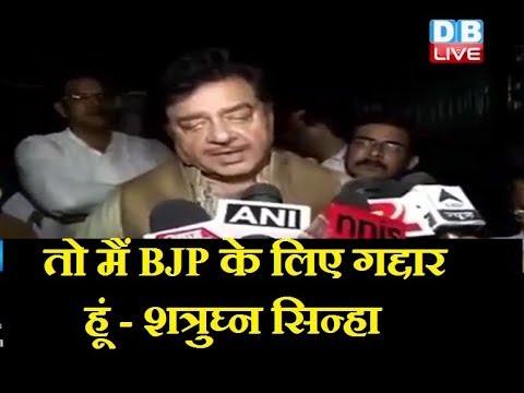 तो मैं BJP के लिए गद्दार हूं - शत्रुघ्न सिन्हा |Shatrughan Sinha says he is only speaking truth