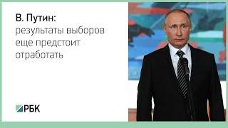 В. Путин: результаты выборов еще предстоит отработать