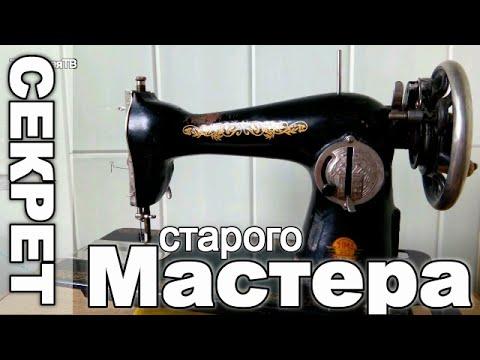 СЕКРЕТ НАЛАДЧИКА - пропускает петли Подольская Швейная Машинка - ЭКСПРЕСС-РЕМОНТ!
