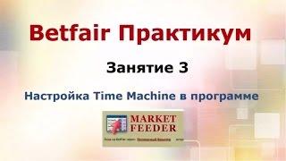 Настройка TimeMachine. 3 урок курса
