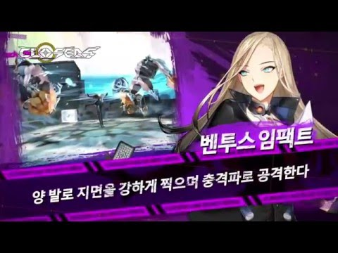 Closers Online Harpy new job Trailer