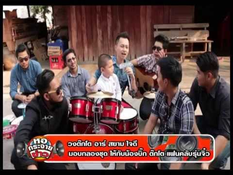 """[สบายดีทีวี]หอกระจายข่าว - เบื้องหลังการถ่ายทำMV เพลง """"อาเฮียเคลียร์ที"""" วงต๊กโต อาร์ สยาม (24-03-58)"""