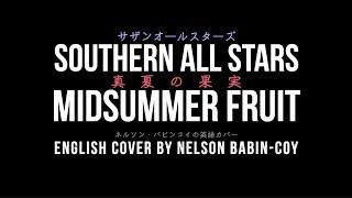 真夏の果実(英語カバー)