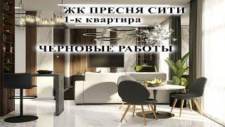 ЖК Пресня сити черновые работы в квартире 41 м2