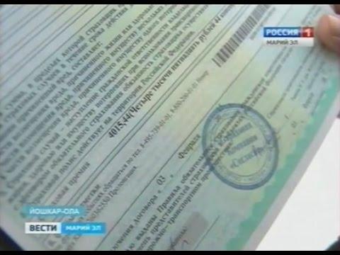 Вести Марий Эл - Автовладельцам Марий Эл удаётся получить ОСАГО без навязывания дополнительных услуг