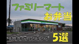 【ファミリーマート】食べてみてほしい!ファミリーマートお弁当5選